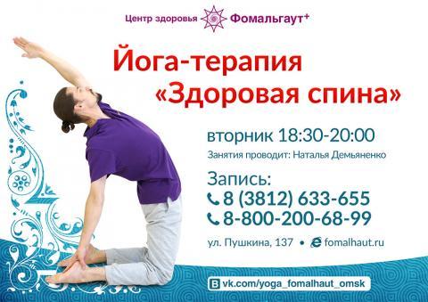 Йога-терапия Здоровая спина