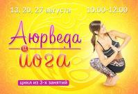Аюрведа и йога в Омске