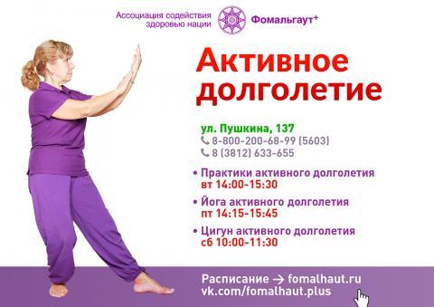 Yoga_aktivnogo_dolgoletiya_A6_2.jpg