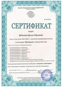 sert_rus.jpg